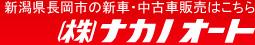新潟県長岡市の新車・中古車販売はこちら