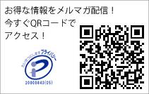 QRコードでアクセス!