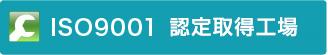 ISO9001認定取得工場