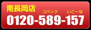 南長岡店の電話番号