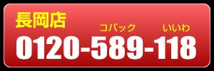 長岡店の電話番号