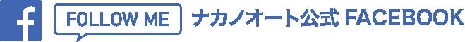 ナカノオート公式facebook