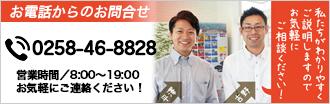 0258-46-8828