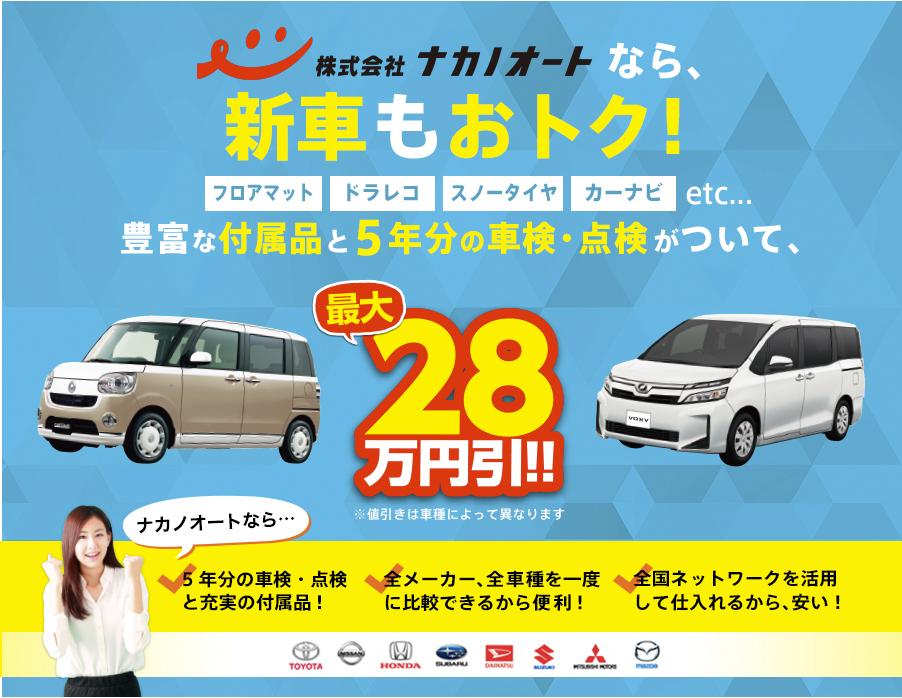 car-new