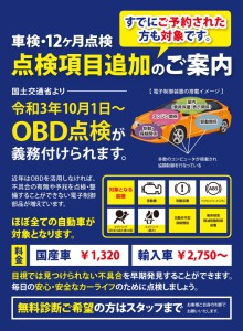 OBD点検_facebook・ブログ